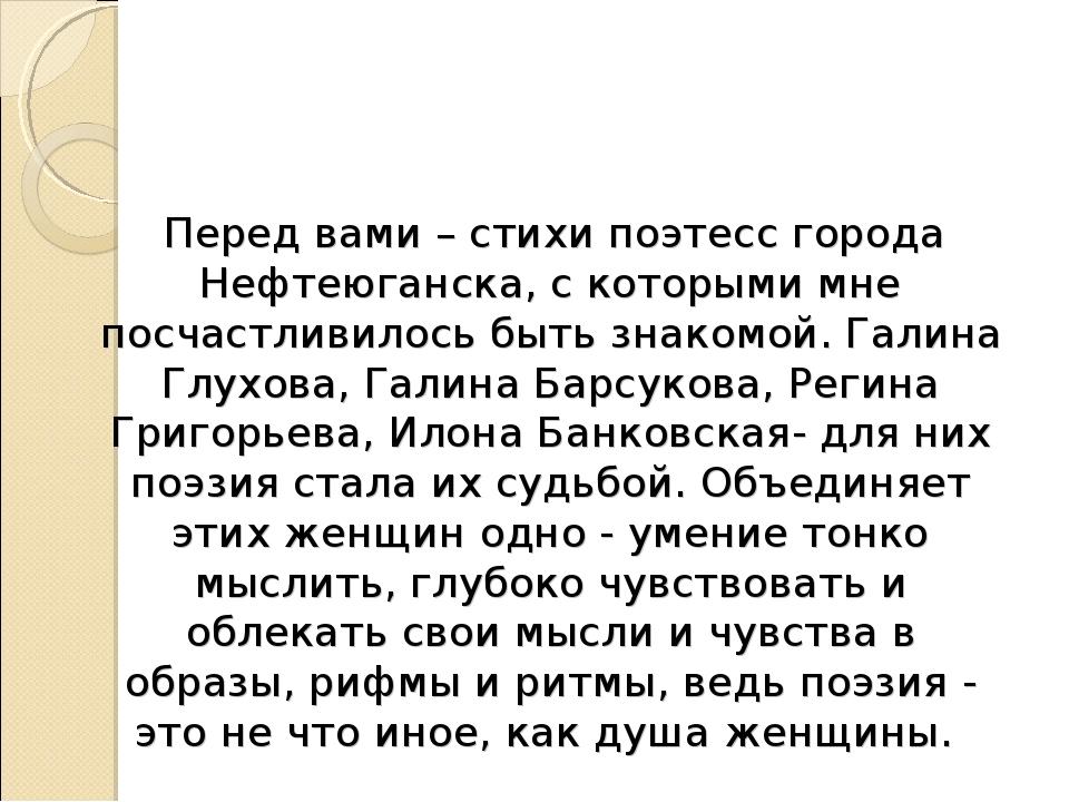 Перед вами – стихи поэтесс города Нефтеюганска, с которыми мне посчастливило...