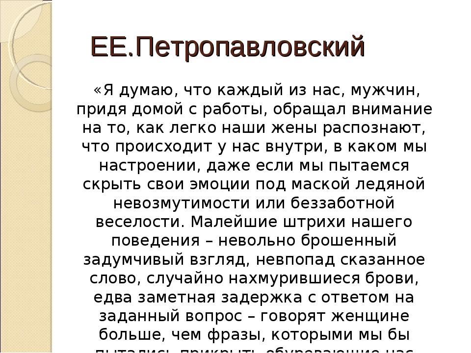 ЕЕ.Петропавловский «Я думаю, что каждый из нас, мужчин, придя домой с работы,...