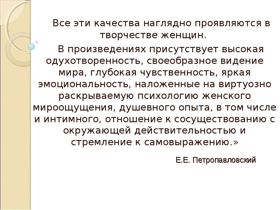 Е.Е. Петропавловский Все эти качества наглядно проявляются в творчестве женщи...