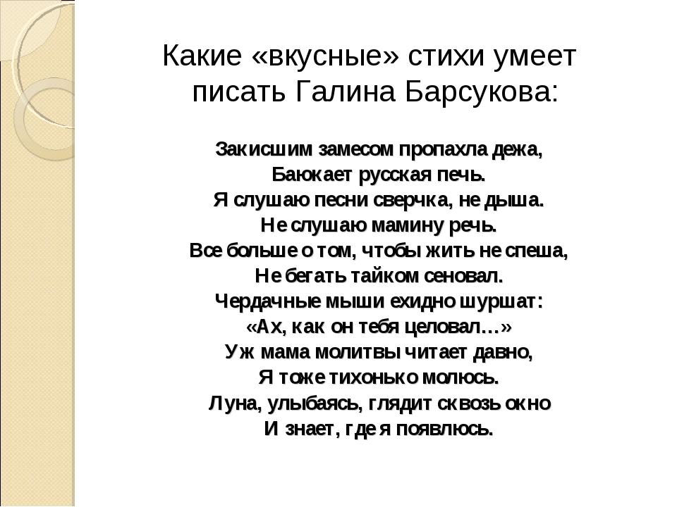 Закисшим замесом пропахла дежа, Баюкает русская печь. Я слушаю песни сверчка...