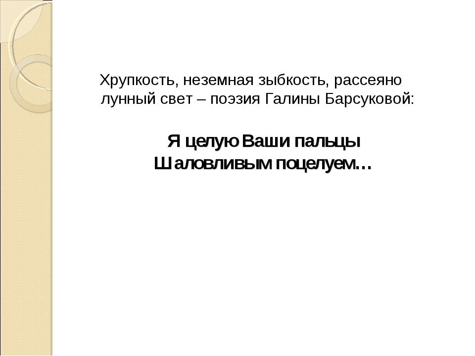 Хрупкость, неземная зыбкость, рассеяно лунный свет – поэзия Галины Барсуковой...
