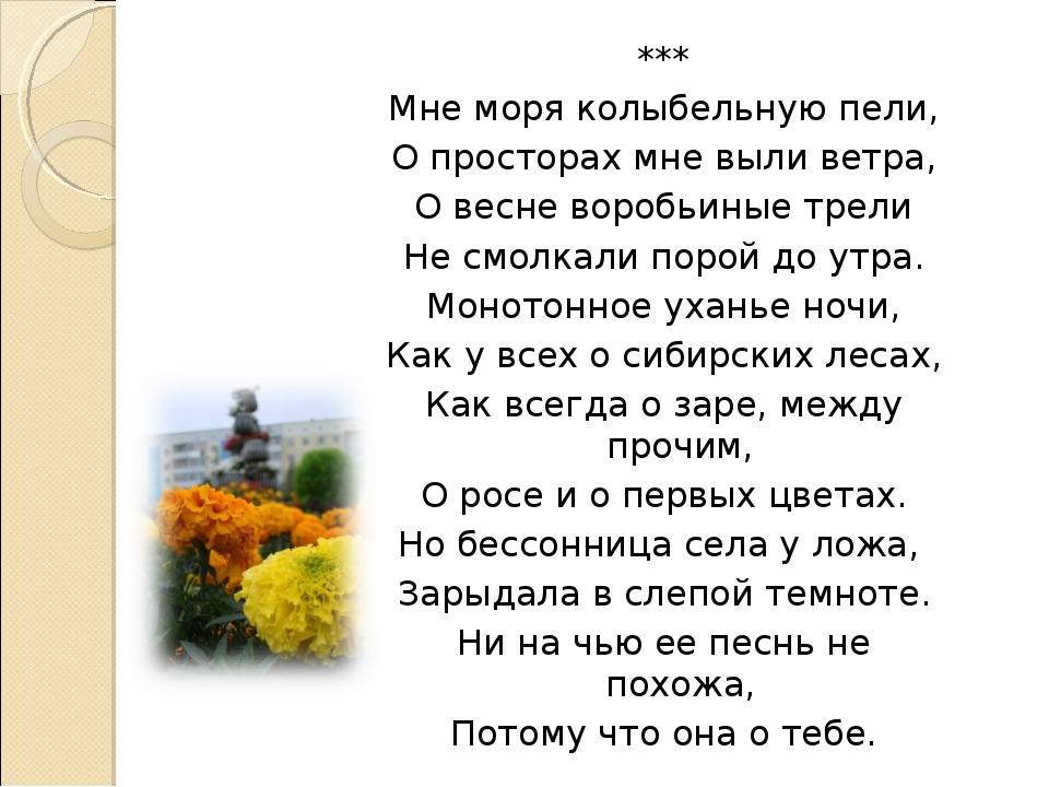 *** Мне моря колыбельную пели, О просторах мне выли ветра, О весне воробьиные...