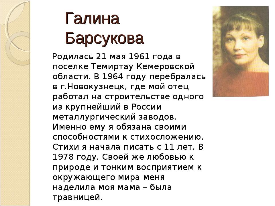 Галина Барсукова Родилась 21 мая 1961 года в поселке Темиртау Кемеровской обл...