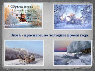 Зима - красивое, но холодное время года.