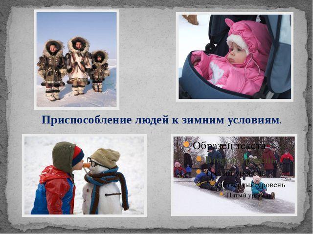 Приспособление людей к зимним условиям.