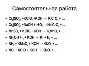 Самостоятельная работа Cr2(SO4)3 +KClO3 +KOH → K2CrO4 + … Cr2(SO4)3 +NaOH + H