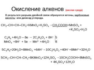 Окисление алкенов (кислая среда) В результате разрыва двойной связи образуютс