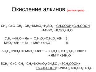 Окисление алкинов (кислая среда) CH3–C≡C–СН2 –CH3+KMnO4+H2SO4→СН3СООН+С2Н5СОО