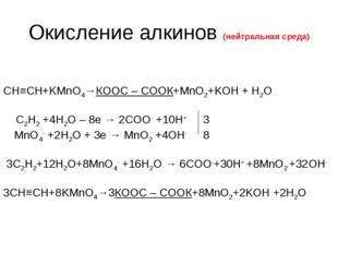 Окисление алкинов (нейтральная среда) CН≡CH+KMnO4→КООС – СООК+MnO2+KOH + H2O