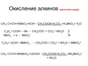 Окисление алкинов (щелочная среда) CH3–C≡CH+KMnO4+KOH→СН3СООК+К2СО3 +K2MnO4+