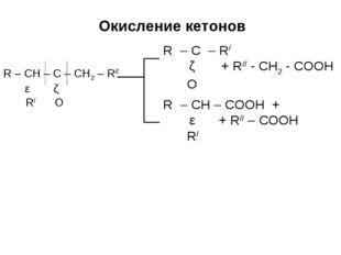 R – CH – C – CH2 – R// ǀ ǁ R/ O Окисление кетонов R – C – R/ ǁ + R// - CH2 -