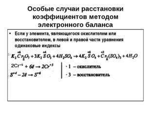 Особые случаи расстановки коэффициентов методом электронного баланса Если у э