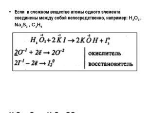 Если в сложном веществе атомы одного элемента соединены между собой непосредс