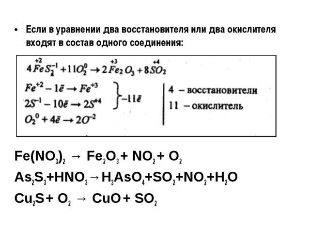 Если в уравнении два восстановителя или два окислителя входят в состав одного...