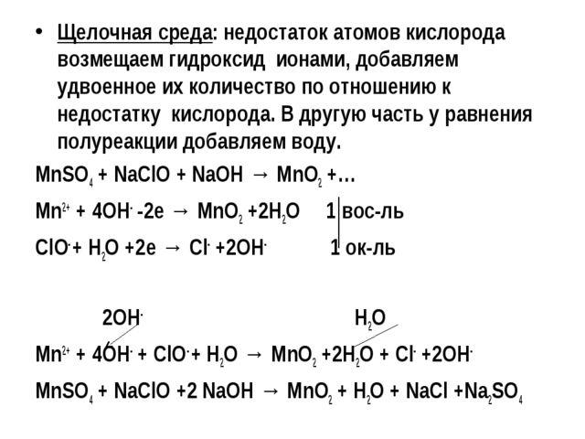 Щелочная среда: недостаток атомов кислорода возмещаем гидроксид ионами, добав...