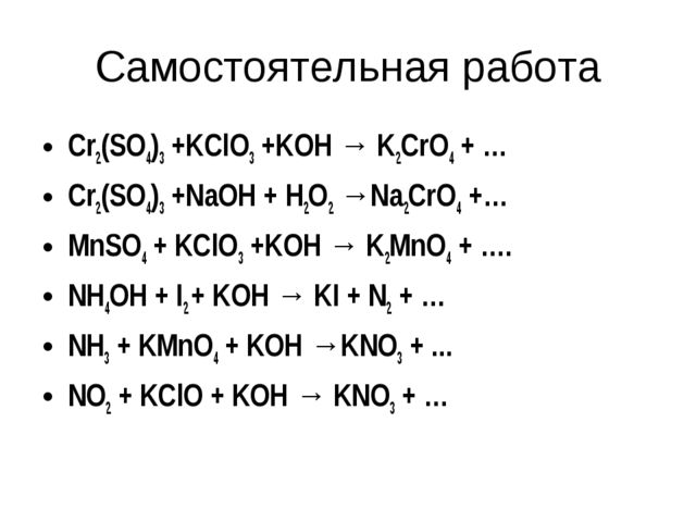 Самостоятельная работа Cr2(SO4)3 +KClO3 +KOH → K2CrO4 + … Cr2(SO4)3 +NaOH + H...