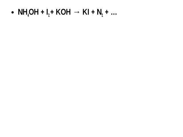 NH4OH + I2 + KOH → KI + N2 + …