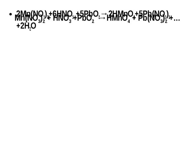 Mn(NO3)2 + HNO3 +PbO2 →HMnO4 + Pb(NO3)2 +… 2Mn(NO3)2+6HNO3 +5PbO2→2HMnO4+5Pb(...