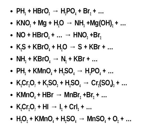 PH3 + НBrO3 → H3PO4 + Br2 + … KNO3 + Mg + H2O → NH3 +Mg(OH)2 + … NO + HBrO4 +...