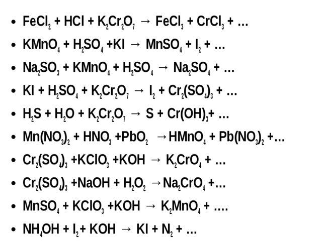 FeCl2 + HCl + K2Cr2O7 → FeCl3 + CrCl3 + … KMnO4 + H2SO4 +KI → MnSO4 + I2 + …...