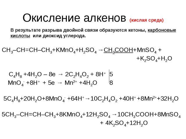 Окисление алкенов (кислая среда) В результате разрыва двойной связи образуютс...
