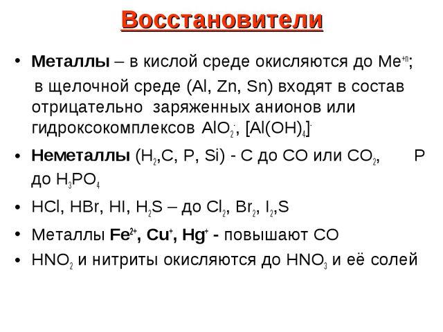 Восстановители Металлы – в кислой среде окисляются до Ме+n; в щелочной среде...