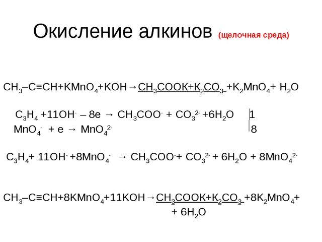 Окисление алкинов (щелочная среда) CH3–C≡CH+KMnO4+KOH→СН3СООК+К2СО3 +K2MnO4+...