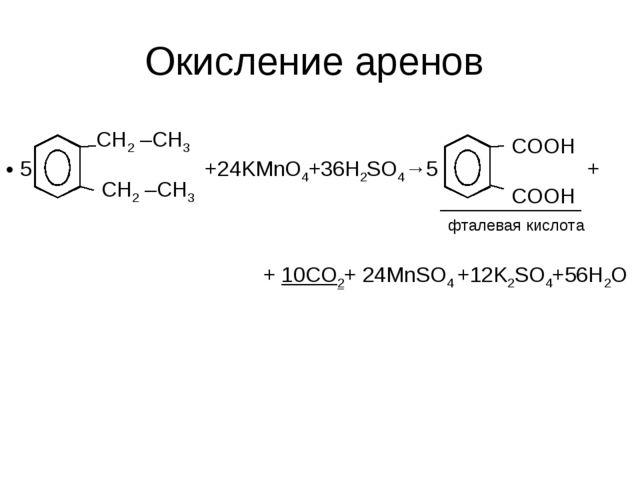 Окисление аренов 5 +24KMnO4+36H2SO4→5 + фталевая кислота + 10CO2+ 24MnSO4 +12...