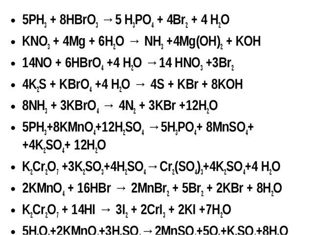 5PH3 + 8НBrO3 →5 H3PO4 + 4Br2 + 4 H2O KNO3 + 4Mg + 6H2O → NH3 +4Mg(OH)2 + KOH...