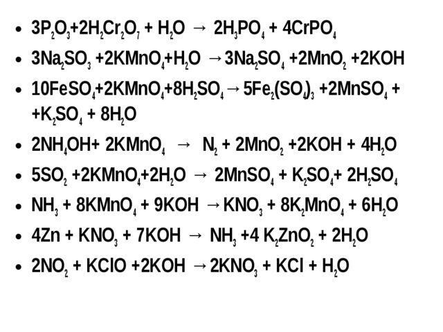 3P2O3+2H2Cr2O7 + H2O → 2H3PO4 + 4CrPO4 3Na2SO3 +2KMnO4+H2O →3Na2SO4 +2MnO2 +2...