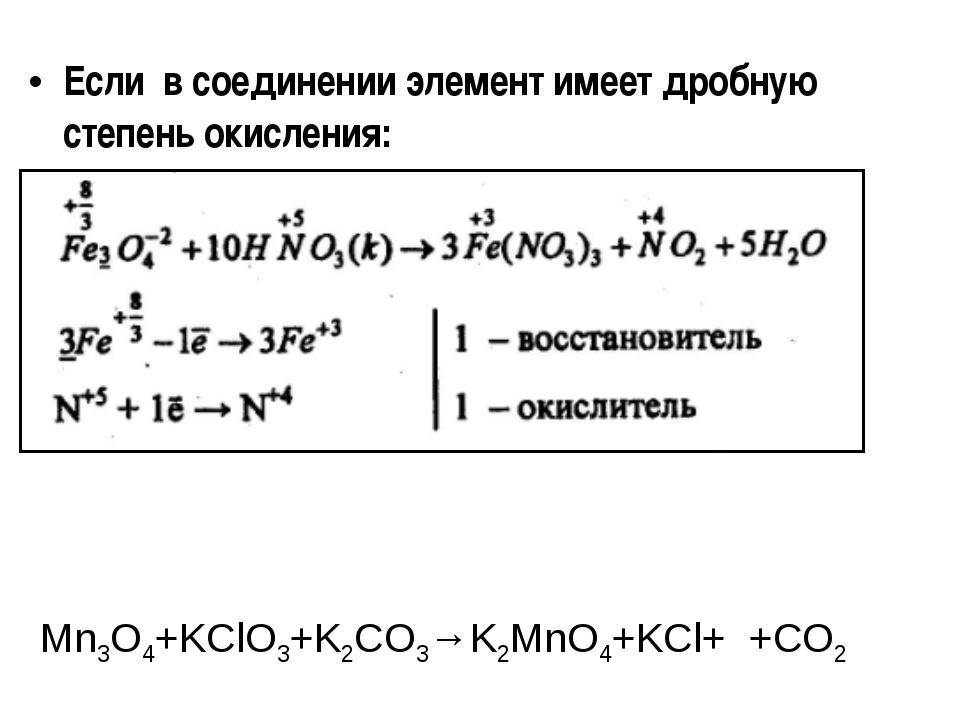 Если в соединении элемент имеет дробную степень окисления: Mn3O4+KClO3+K2CO3→...