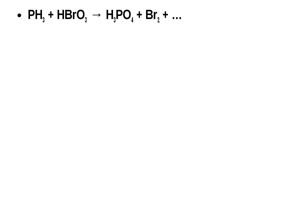 PH3 + НBrO3 → H3PO4 + Br2 + …