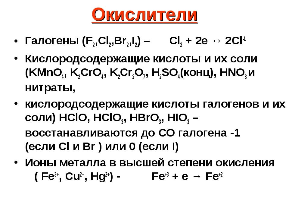 Окислители Галогены (F2,Cl2,Br2,I2) – Cl2 + 2e ↔ 2Cl-1 Кислородсодержащие кис...