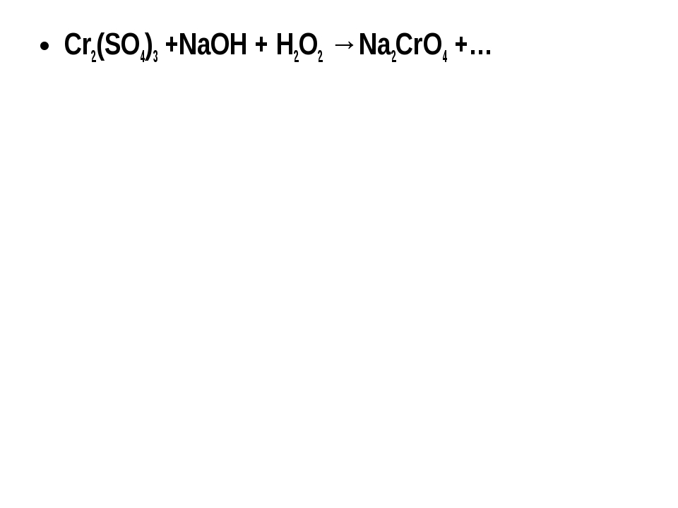 Cr2(SO4)3 +NaOH + H2O2 →Na2CrO4 +…