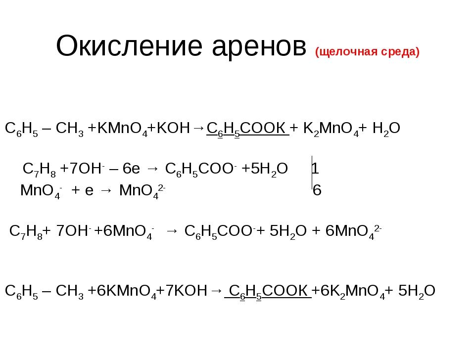Окисление аренов (щелочная среда) С6H5 – CH3 +KMnO4+KOH→С6Н5СООК + K2MnO4+ H2...