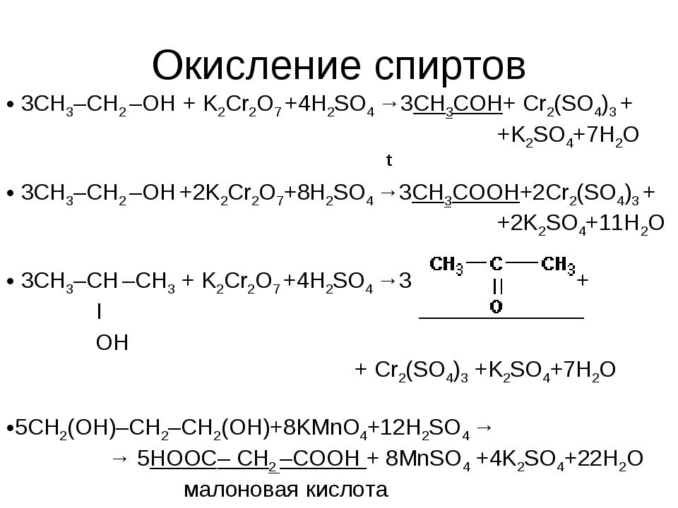 Окисление спиртов 3CH3–CH2 –ОН + K2Cr2O7 +4H2SO4 →3СН3СОН+ Cr2(SO4)3 + +K2SO4...