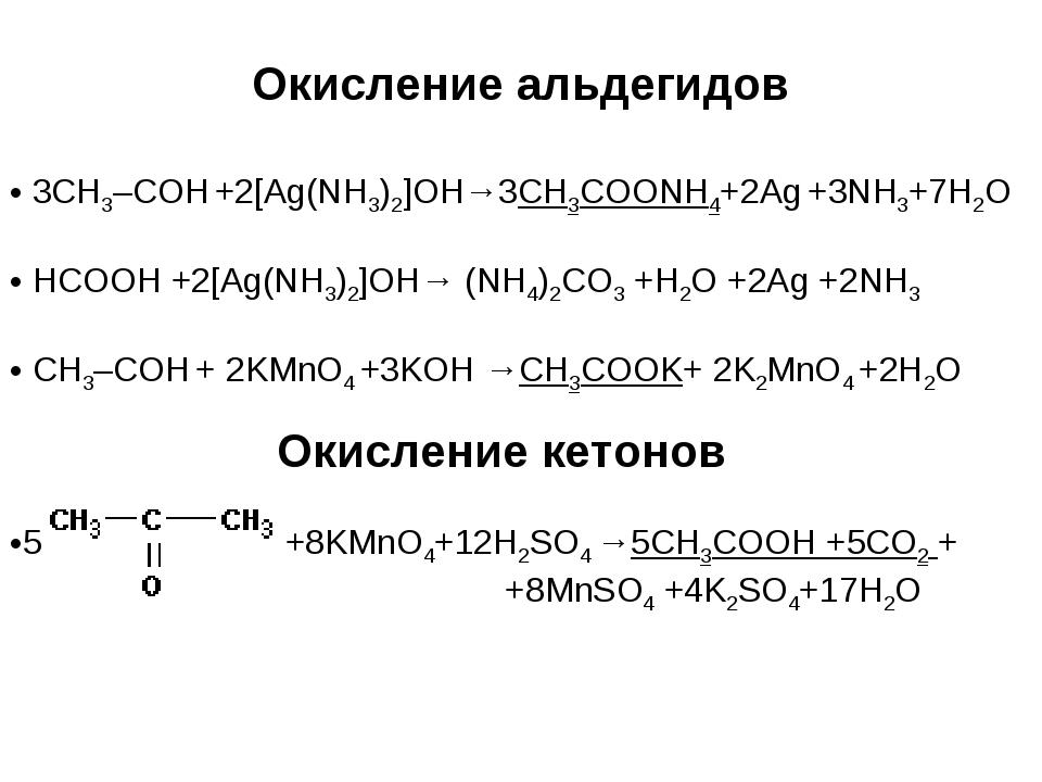 Окисление альдегидов 3CH3–CОН +2[Ag(NH3)2]OH→3СН3СОONH4+2Ag +3NH3+7H2O HCOOH...