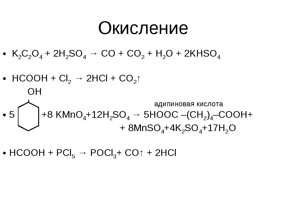 Окисление K2C2O4 + 2H2SO4 → CO + CO2 + H2O + 2KHSO4 НСООН + Cl2 → 2HCl + CO2↑...