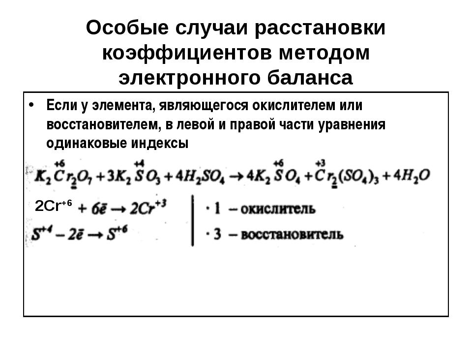 Особые случаи расстановки коэффициентов методом электронного баланса Если у э...