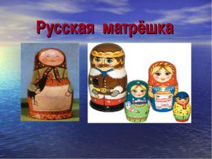 Русская матрёшка
