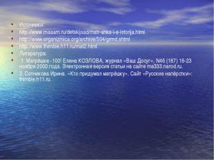 Источники: http://www.maaam.ru/detskijsad/matr-shka-i-e-istorija.html http://