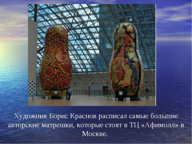 Художник Борис Краснов расписал самые большие авторские матрешки, которые сто...