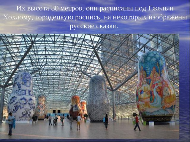 Их высота 30 метров, они расписаны под Гжель и Хохлому, городецкую роспись, н...