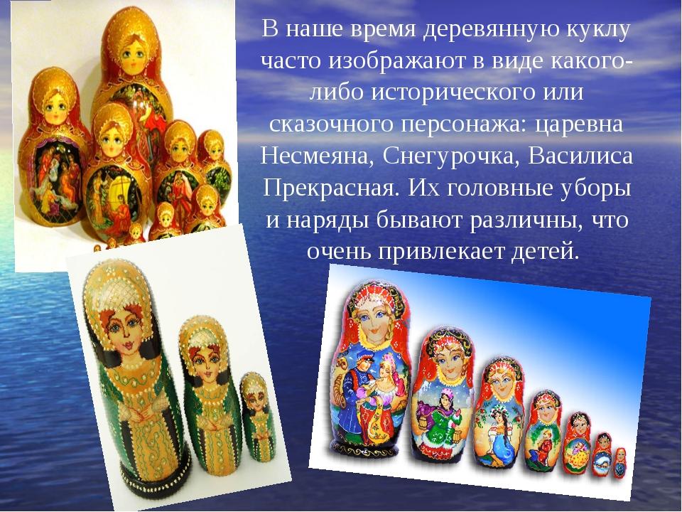 В наше время деревянную куклу часто изображают в виде какого-либо историческо...