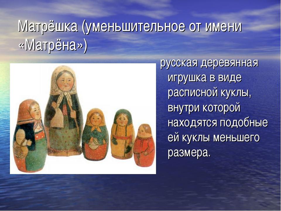 Матрёшка (уменьшительное от имени «Матрёна») русская деревянная игрушка в вид...