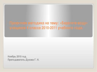Проектная методика на тему: «Берегите воду» учащихся 4 класса 2010-2011 учебн