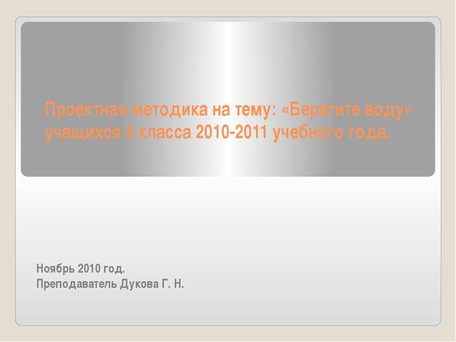 Проектная методика на тему: «Берегите воду» учащихся 4 класса 2010-2011 учебн...