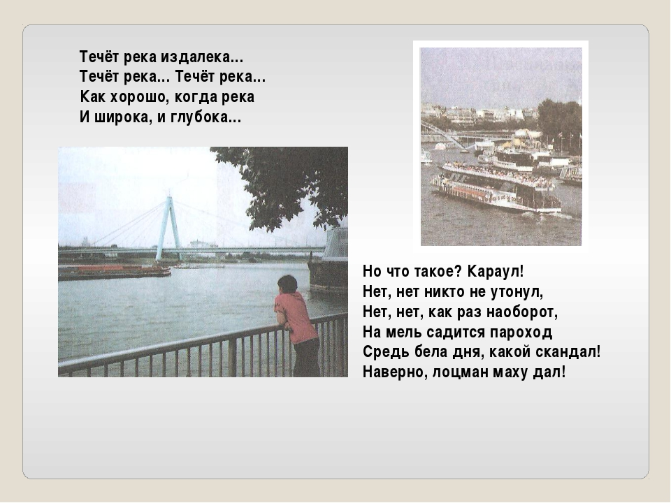 Течёт река издалека… Течёт река… Течёт река… Как хорошо, когда река И широка,...