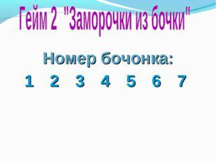 Номер бочонка: 1234567