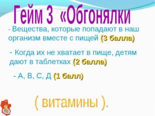 - А, В, С, Д (1 балл) - Вещества, которые попадают в наш организм вместе с п